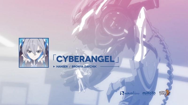 崩壊3rd公式MV 「Angel Refactoring」挿入歌「CYBERANGEL」