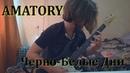 Валерий Луганский - Черно-Белые Дни Amatory cover