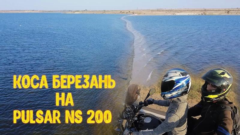 Березанская коса, на bajaj pulsar ns 200. топ мест Украины