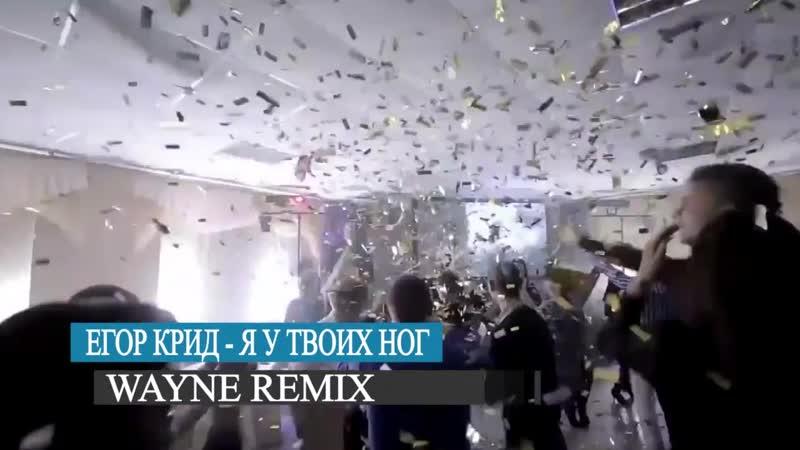 Егор Крид - Я у Твоих Ног (Wayne Remix)
