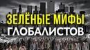 Мировые элиты что стоит за экоповесткой Олег Матвейчев