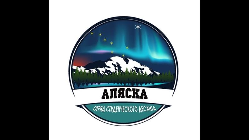 ОСД Аляска Крымский студенческий десант РСО 2020