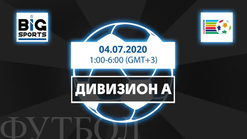 4х4 Дивизион Группа A 04 07 2020 1 00