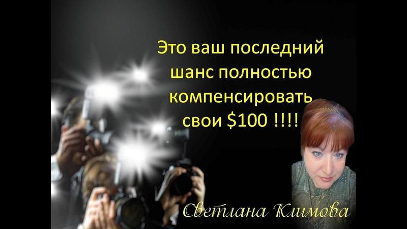 Это ваш последний шанс полностью компенсировать свои 100 долларов