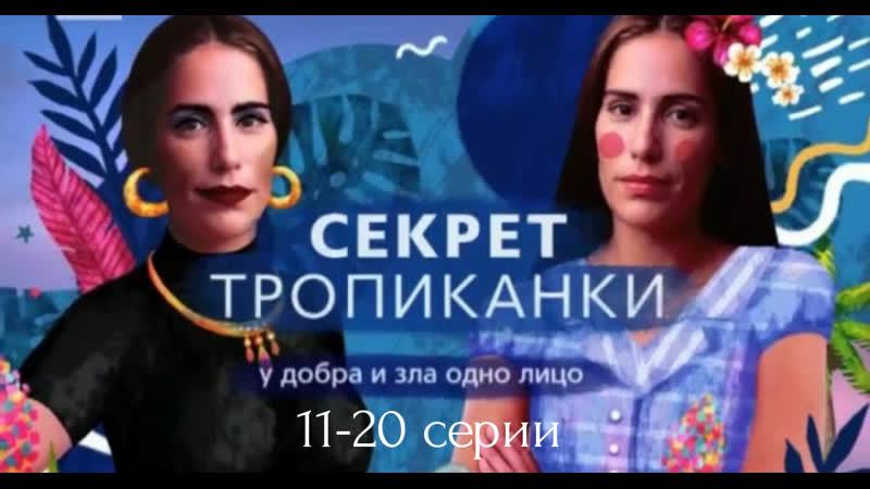 Секрет Тропиканки 11 20 серии из 130 драма мелодрама Бразилия 1993