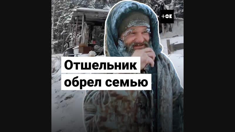 Родные нашли отшельника Тимофея Меньшикова спустя 40 лет