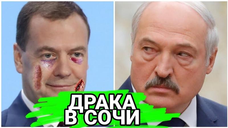 Мало кто знает чем на самом деле закончилась встреча Путина и Лукашенко Медведев в реанимации
