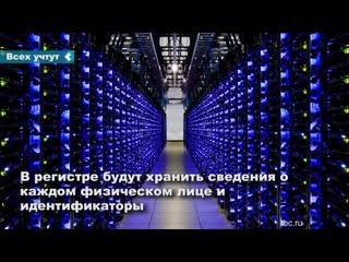 Владимир Путин подписал законопроект о создании единой базы данных с информацией на каждого россиянина