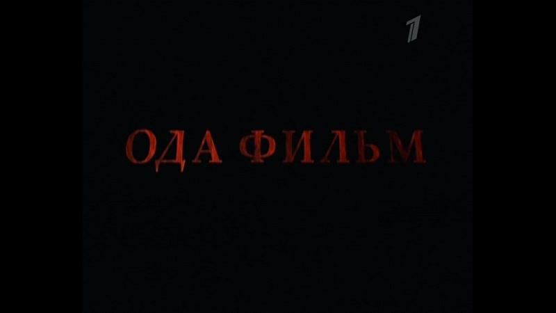 Отражение 8 серия 2011 год