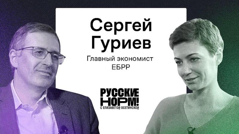 Экономика в болоте и не упадет с обрыва Сергей Гуриев об инфляции пенсиях и коррупции 13 05 2019 г