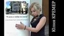 Юлия КРЕМЕР - Я жила и любви не знала видеоклип