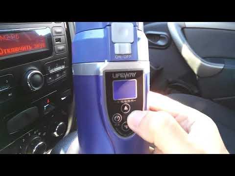 Чайник в авто lifeway обзор инструкция