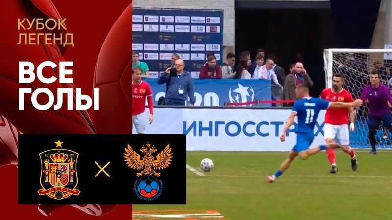 22 02 2020 Испания Россия 2 5 Все голы матча Кубка Легенд