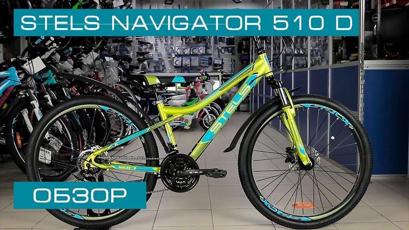 Обзор на велосипед Stels Navigator 510 D 26 V010 2020