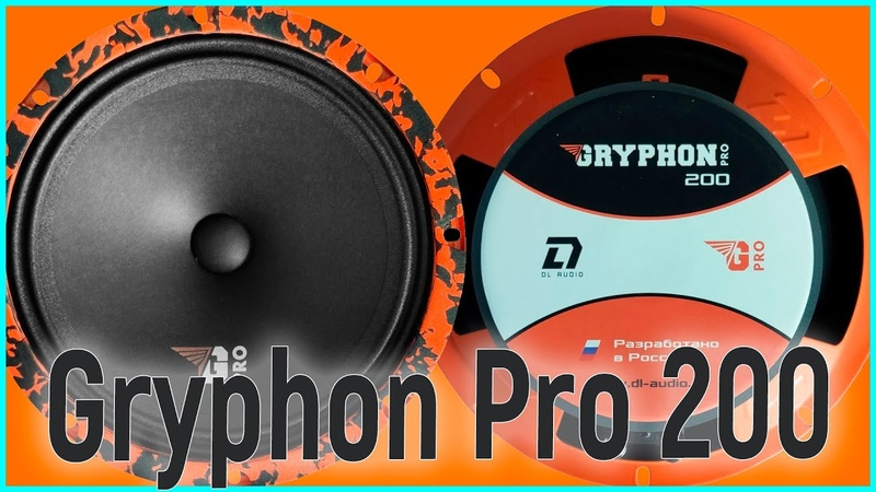 DL Audio Gryphon Pro 200 громко ярко недорого обзор и прослушка с твитером