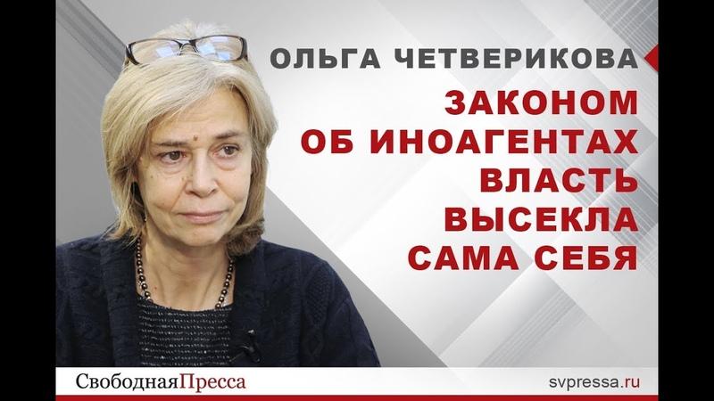 Ольга Четверикова Законом об иноагентах власть высекла сама себя