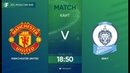 AFL20. Europa League. Day 5. Manchester United - Zenit
