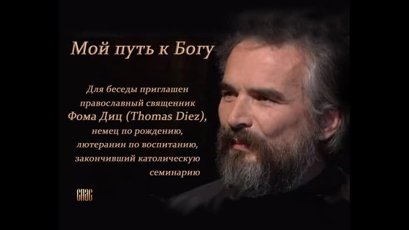 иерей Фома Диц (Thomas Diez) о своем пути к православию из католичества («Мой путь к Богу» от 16.11.2014)