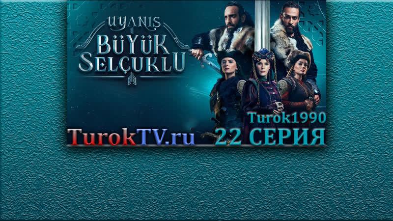 Пробуждение Великие Сельджуки 22 серия русская озвучка Turok1990