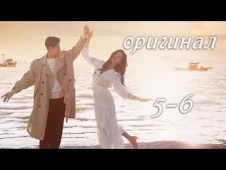 Целитель душ / Soul Repairer - 5 и 6 / 32  (оригинал без перевода)