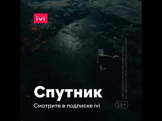 Официальный трейлер фильма Спутник