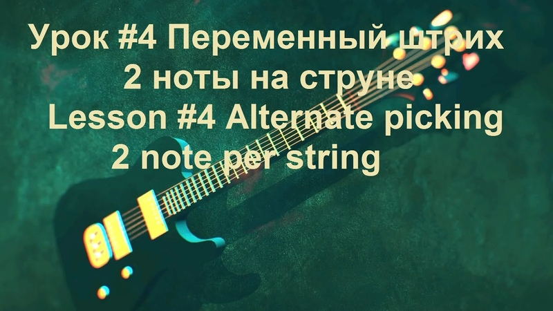 Урок 4 Переменный штрих 2 ноты на струне Lesson 4 Alternate picking 2 note per string