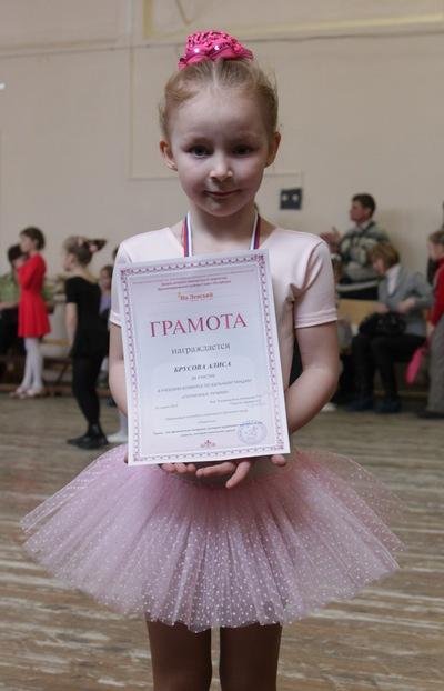 Алиса Брусова