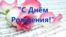 Текст песни С днём Рождения! от Элеоноры Дядюры/VIA-ЛеттаВиолетта Дядюра
