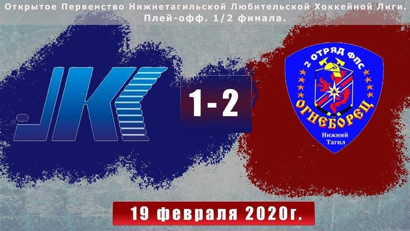 19 02 2020 Кристалл Огнеборец Плей офф 1 2финала НТЛХЛ 1 игра