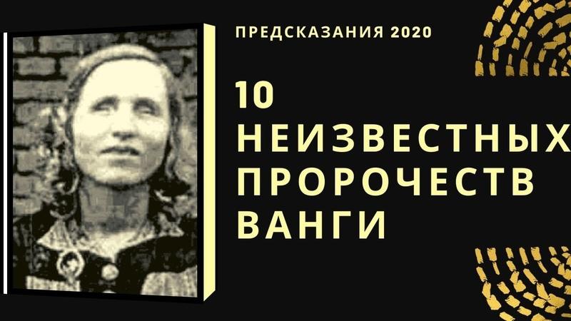ПРЕДСКАЗАНИЯ 2020.10 НЕИЗВЕСТНЫХ ПРОРОЧЕСТВ ВАНГИ.