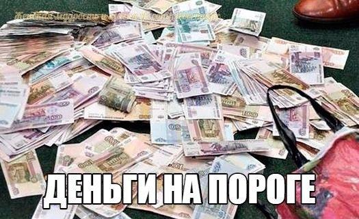 ДЕНЬГИ НА ПОРОГЕ ______________________Чтобы в вашем доме всегда водились деньги,спрячьте под половик три новых блестящих монеты по 10 рублей и произнесите слова: ... В