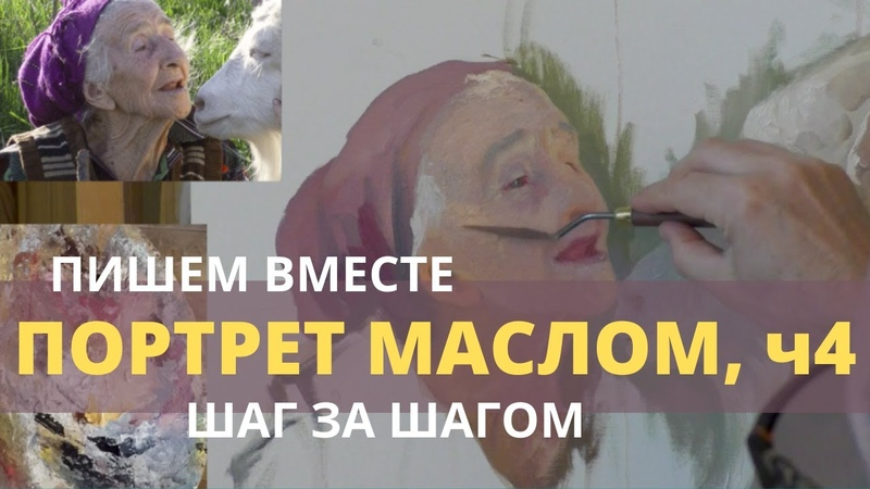 Пишем двойной портрет маслом часть 4 Прописываем лицо Юрий Клапоух
