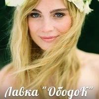 """Лавка """"ObodoK"""" (цветочные ободки, обручи)"""
