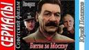 Битва за Москву (Все серии.1985)