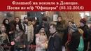 Флешмоб на вокзале в Донецке. Песня из к/ф Офицеры 03.12.2016