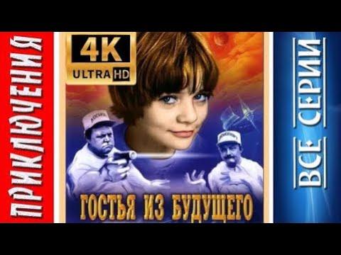 🎬Гостья из будущего - 3 серия ᴴᴰ2160p HD 4K