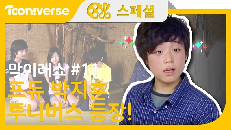 [막이래쇼] 11화 프듀 박지훈 투니버스 등장!