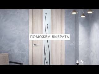 Рекламный ролик от ДвериШоп