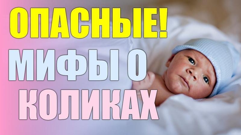 Опасные мифы о младенческих коликах