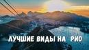 ЛУЧШИЕ ВИДЫ НА РИО ДЕ ЖАНЕЙРО