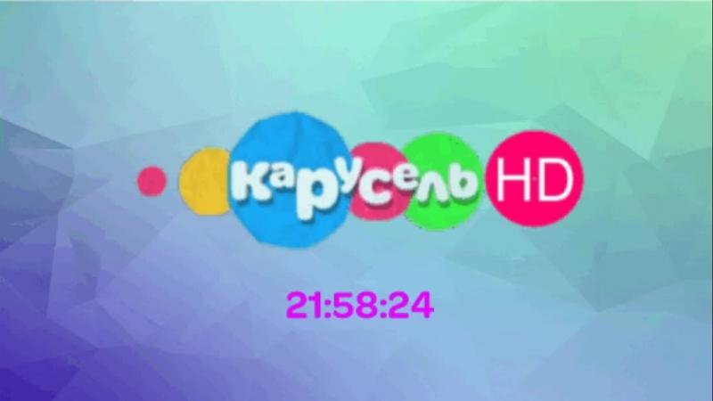 Онлайн-эфир (Карусель HD)