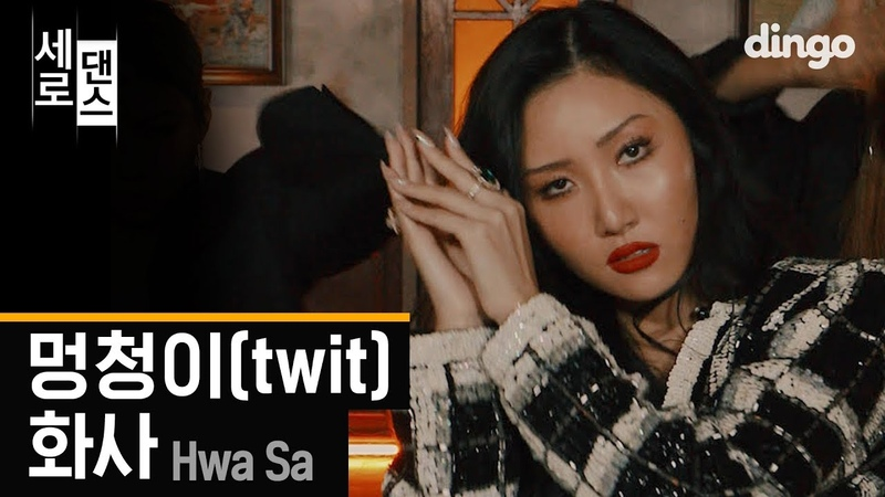 4K 음원차트 1위 씹어먹고 있는 퀸화사👑화사 Hwa Sa ㅣ'멍청이 twit ' 역대급 세로 댄