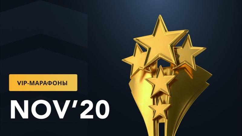 44 й Марафон вебинаров от VIP отдела OLYMP TRADE VIP
