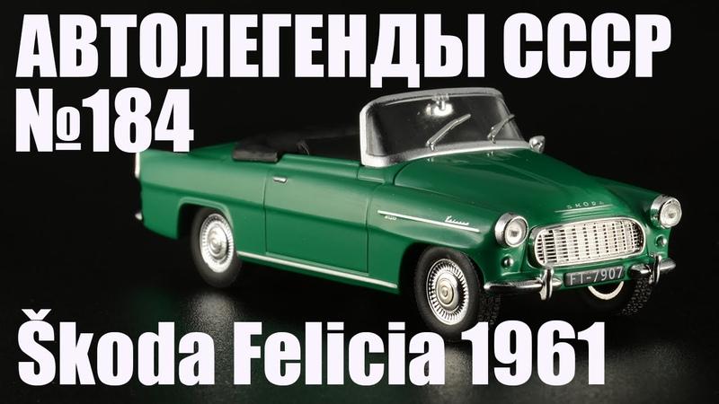 Škoda Felicia 1961 - Автолегенды СССР и Соцстран №184 - Diecast43
