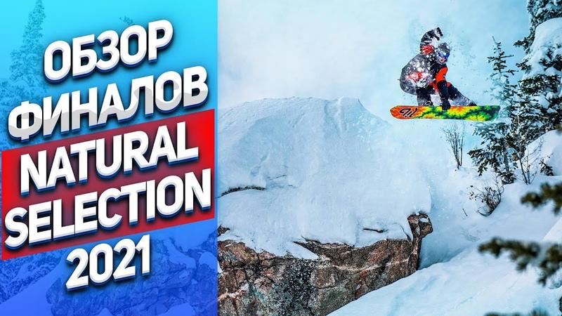 Финалы Natural Selection обзор соревнований по фрирайду l Finals