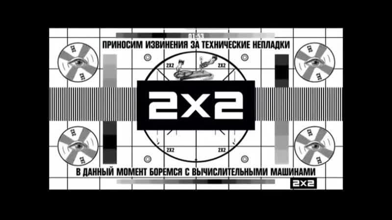 Начало Внутри девятого номера 2X2 1 04 2020