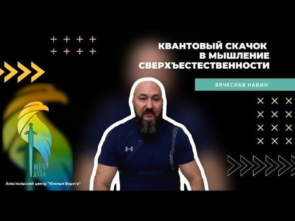 Вячеслав Навин Квантовый скачок в мышление сверхъестественности 20 02 2021г