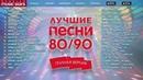 ЛУЧШИЕ ПЕСНИ 80-90 (полная версия)