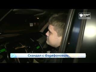 Скандал с Фарафоновым. Проверка СК.  Новости Кирова. 17.