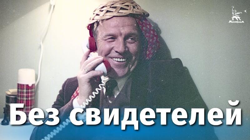 Без свидетелей драма реж Никита Михалков 1983 г